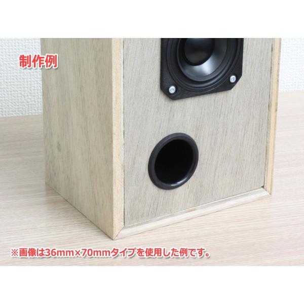 樹脂製 スピーカーバスレフポート2個セット 18mm×36mm [ブラック]|nfj|03