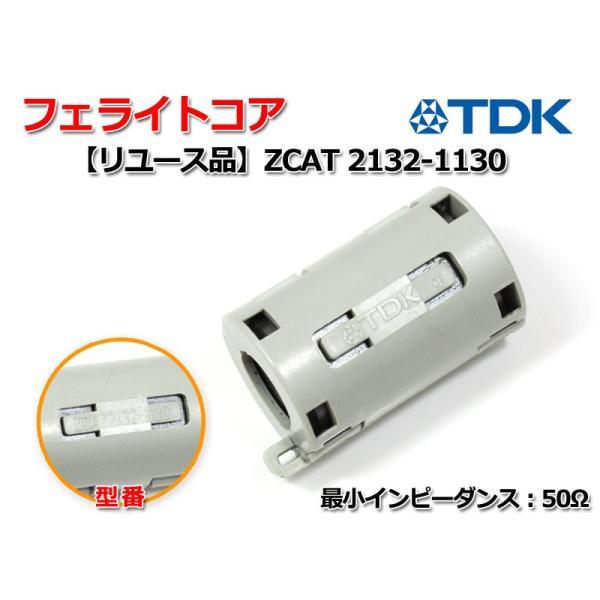 フェライトコア ノイズフィルター ZCAT 2132-1130 灰 Φ11対応 [リユース品]|nfj