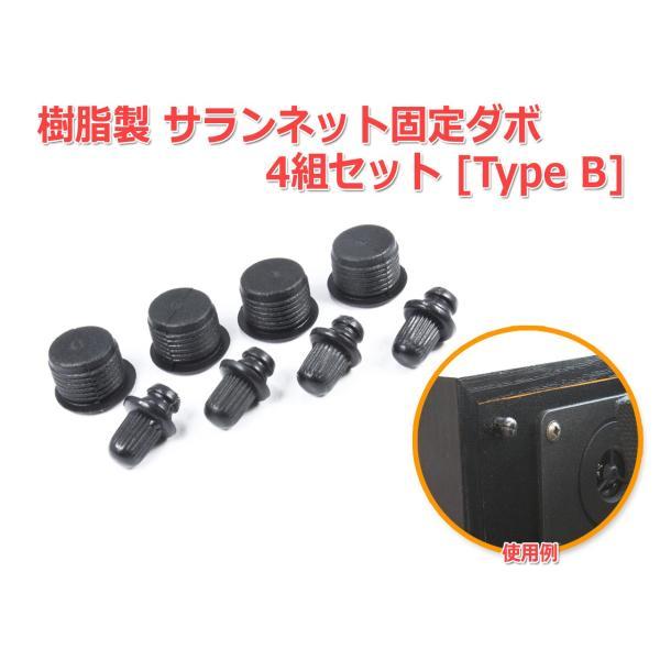 樹脂製 サランネット固定ブッシュ4組セット [Type B] サランネット固定ダボ