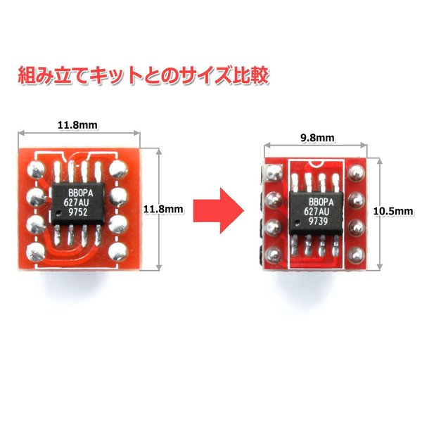 Burr-Brown社製 OPA627AU 2回路DIP化オペアンプ完成基板 実装品 nfj 03