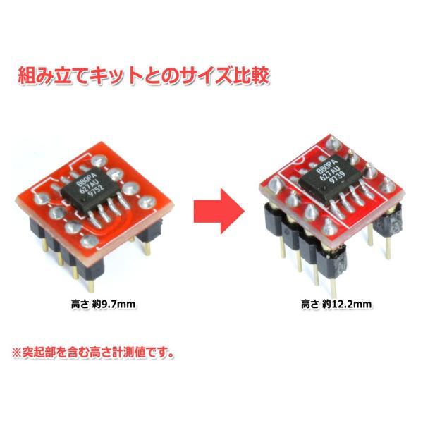 Burr-Brown社製 OPA627AU 2回路DIP化オペアンプ完成基板 実装品 nfj 04
