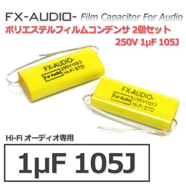 FX-AUDIO- 限定生産製品専用オーディオ用ポリエステルフィルムコンデンサ 250V 1μF 105J コンデンサ 2個セット ネットワークやツイーター用にも