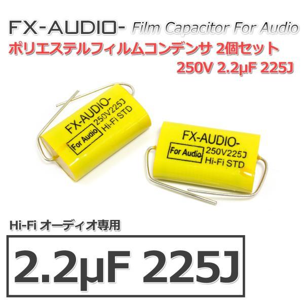FX-AUDIO- 限定生産製品専用オーディオ用ポリエステルフィルムコンデンサ 250V 2.2μF 225J 2個セット ネットワークやツイーター用にも