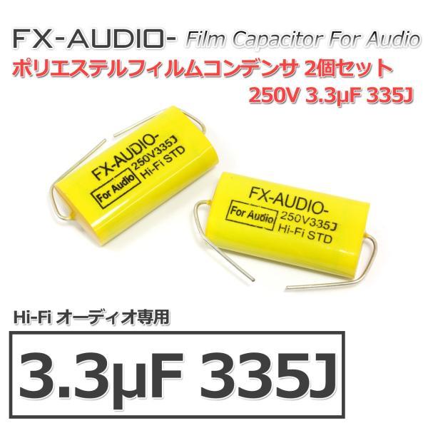FX-AUDIO- 限定生産製品専用オーディオ用ポリエステルフィルムコンデンサ 250V 3.3μF 335J 2個セット ネットワークやツイーター用にも