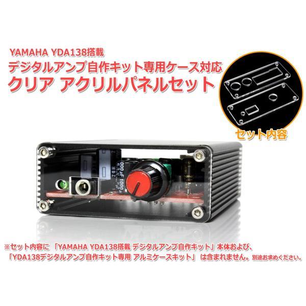 YDA138デジタルアンプ自作キット専用ケース対応アクリルパネル前後セット
