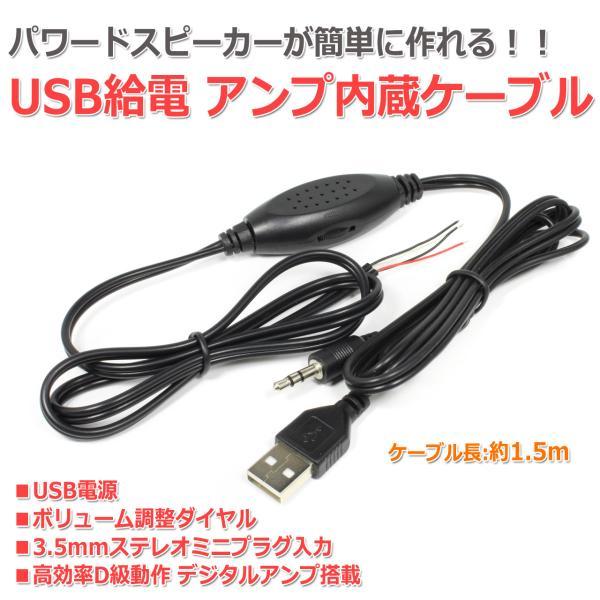 USB給電デジタルアンプ内蔵オーディオケーブル 1.5m 3.5mmステレオミニプラグ入力ボリューム調整付き