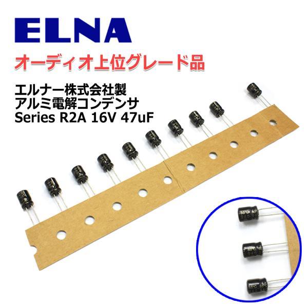 ELNAオーディオ最上位小型品R2A[PURECAP]16V/47μF/電解コン10個|nfj
