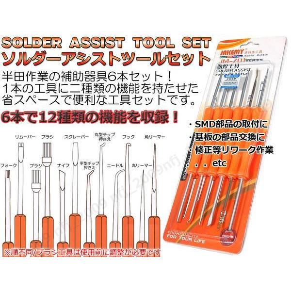 便利工具★ソルダーアシストツールセット 半田作業の効率化に! nfj