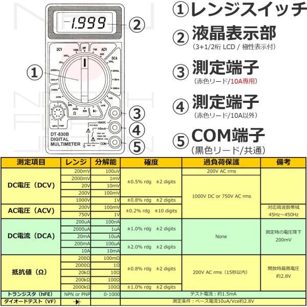 『メール便OK』電池付き 小型デジタルテスター DT-830B マルチテスター(AC/DC電圧・電流・抵抗、等を測定・計測)|nfj|02
