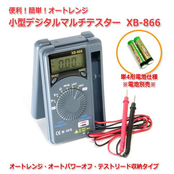 『メール便OK』オートレンジ 小型デジタルテスター XB-866(単4電池付属) マルチテスター|nfj