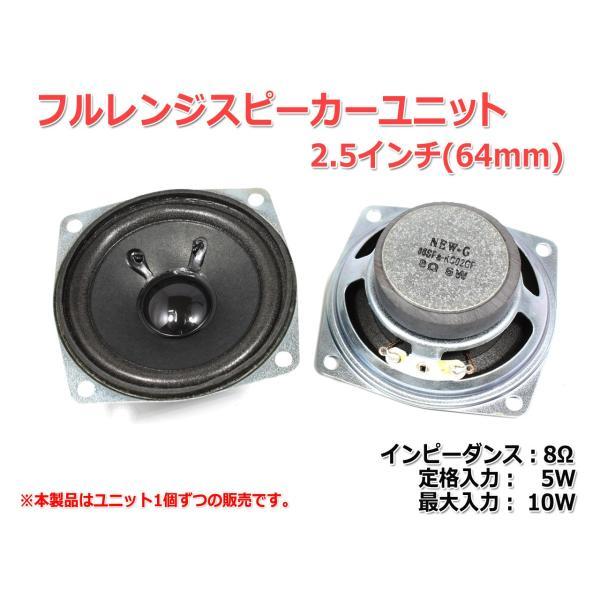 フルレンジスピーカーユニット2.5インチ(64mm) 8Ω/MAX10W [スピーカー自作/DIYオーディオ]在庫少|nfj