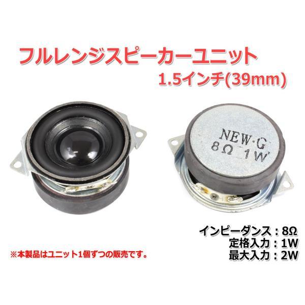 小型 フルレンジスピーカーユニット1.5インチ(39mm) 8Ω/MAX2W [スピーカー自作/DIYオーディオ]|nfj
