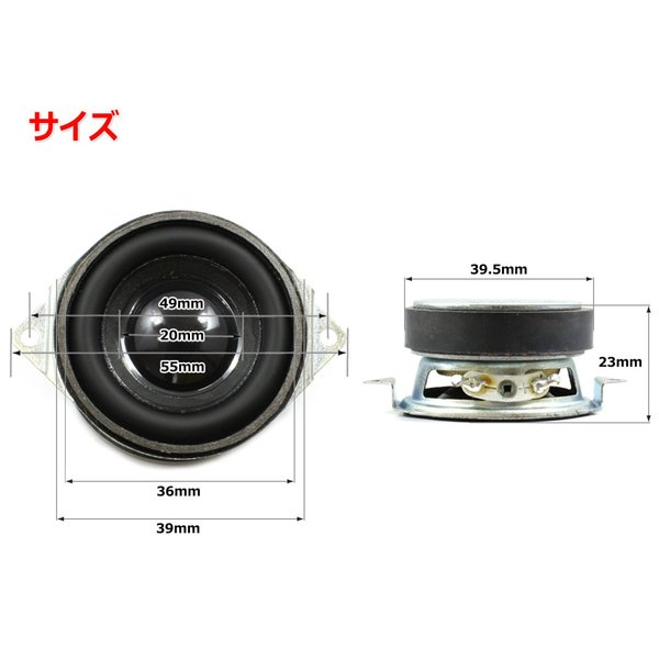 小型 フルレンジスピーカーユニット1.5インチ(39mm) 8Ω/MAX2W [スピーカー自作/DIYオーディオ]|nfj|02