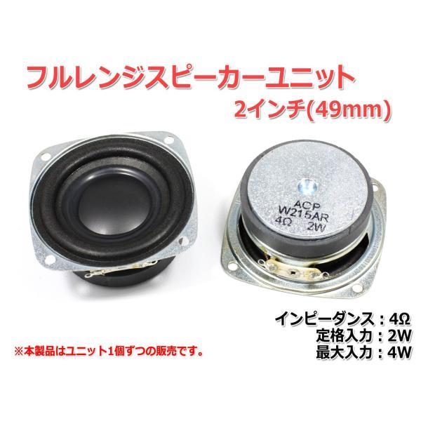 小型 フルレンジスピーカーユニット2インチ(49mm) 4Ω/MAX4W [スピーカー自作/DIYオーディオ]|nfj