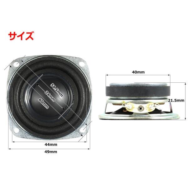 小型 フルレンジスピーカーユニット2インチ(49mm) 4Ω/MAX4W [スピーカー自作/DIYオーディオ]|nfj|02