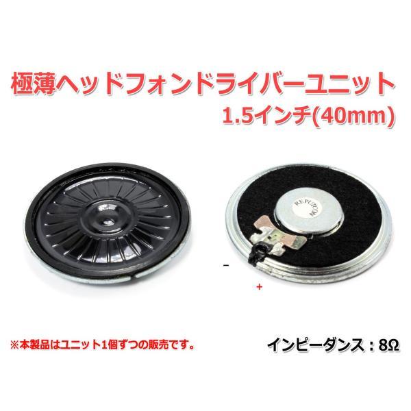 極薄5mm厚 ヘッドフォン用ドライバーユニット 1.5インチ(40mm) 8Ω Φ40mm×5mm nfj
