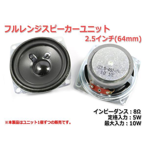 フルレンジスピーカーユニット2.5インチ(64mm) 8Ω/MAX10W [スピーカー自作/DIYオーディオ]|nfj