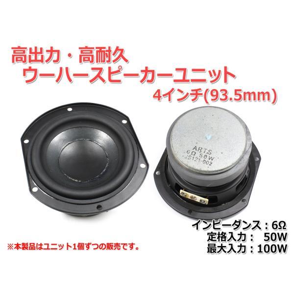 高出力・ウーハーユニット 4インチ(101.5mm) 6Ω/MAX100W [スピーカー自作/DIYオーディオ]|nfj