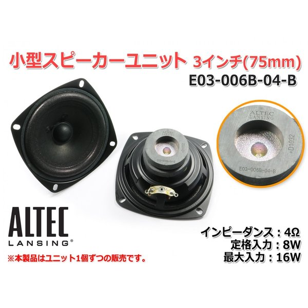 ALTEC LANSING 3インチ(75mm) ダブルマグネットスピーカーユニット 4Ω/8W [スピーカー自作/DIYオーディオ]|nfj