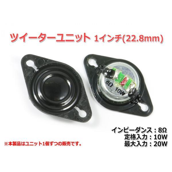 1インチ(22.8mm)ツイーターユニット 8Ω/MAX20W [スピーカー自作/DIYオーディオ]|nfj