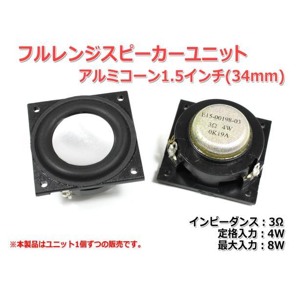 小口径アルミコーン!フルレンジスピーカーユニット1.5インチ(34mm)3Ω/MAX8W [スピーカー自作/DIYオーディオ]