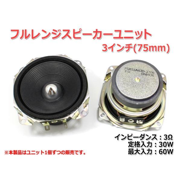 フルレンジスピーカーユニット3インチ(75mm) 3Ω/MAX60W [スピーカー自作/DIYオーディオ]|nfj