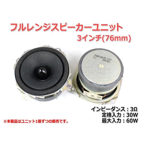 フルレンジスピーカーユニット3インチ(76mm) 3Ω/MAX60W [スピーカー自作/DIYオーディオ]|nfj