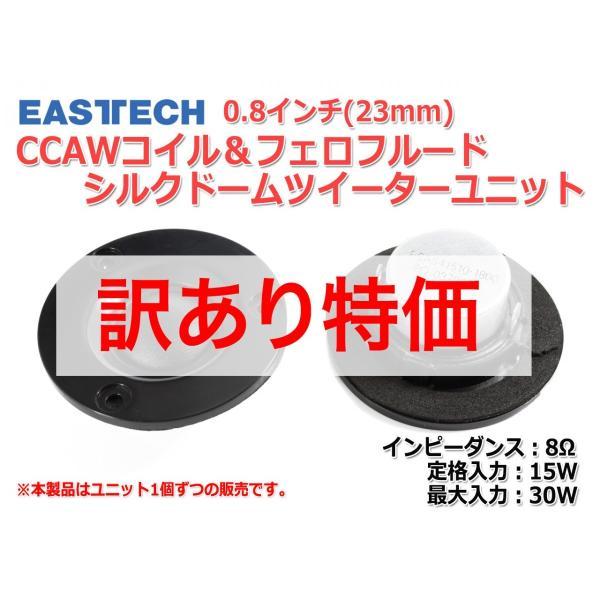 EASTECH FSA541510-1800 シルクドームツイーターユニット0.8インチ(23mm) 8Ω/MAX30W [スピーカー自作/DIYオーディオ]|nfj