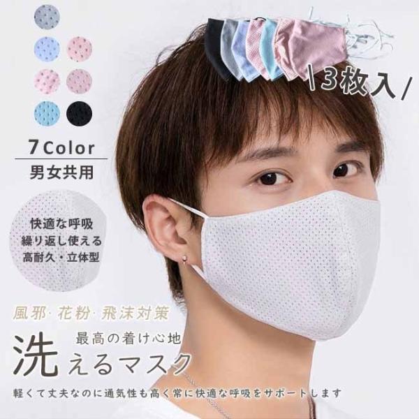 3枚入り 送料無料 マスク 夏用マスク 冷感マスク 涼しい 接触冷感 ひんやり クール 冷たい 紐調節 洗える 布マスク メッシュ 通気性 大人用 UVカット|ngytomato