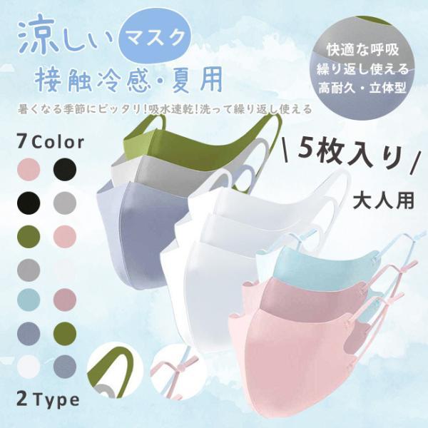 5枚入り マスク 夏用マスク 接触冷感 冷感マスク ひんやり 涼しいマスク クール 冷たい 洗える 布マスク 大人用 薄い 通気性 UVカット 蒸れない|ngytomato