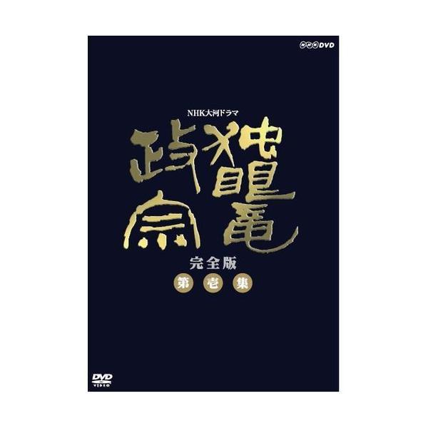 大河ドラマ 独眼竜政宗 完全版 第壱集 DVD-BOX 全7枚セット DVD