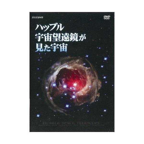ハッブル宇宙望遠鏡が見た宇宙