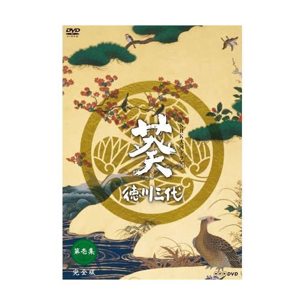 大河ドラマ 葵 徳川三代 完全版 第壱集 DVD-BOX 全7枚セット