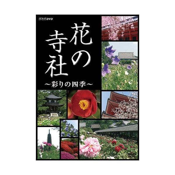 花の寺社 彩りの四季