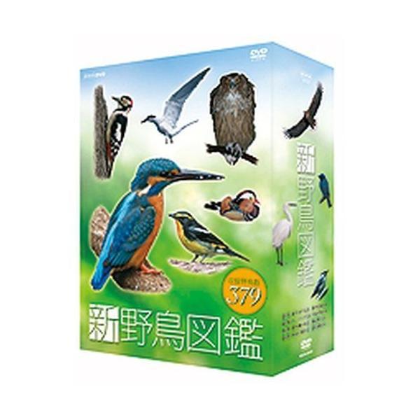 新 野鳥図鑑 DVD-BOX 全4枚セット