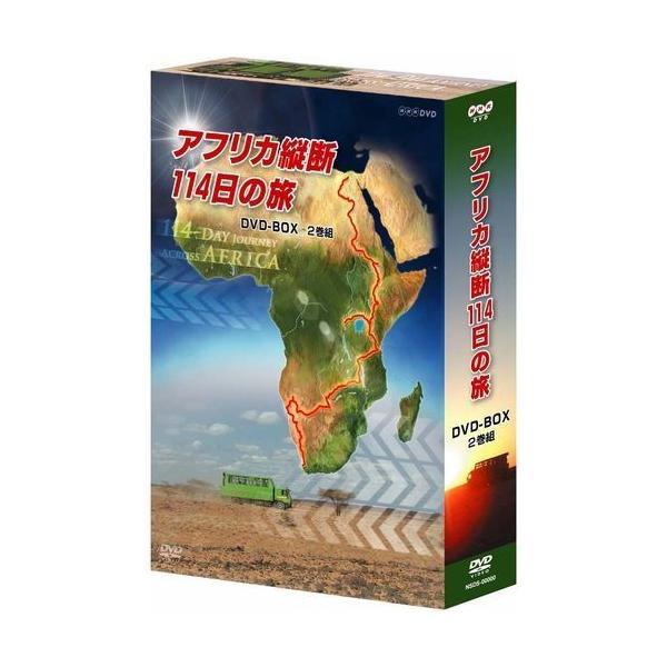 アフリカ縦断114日の旅 DVD-BOX 全2枚セット