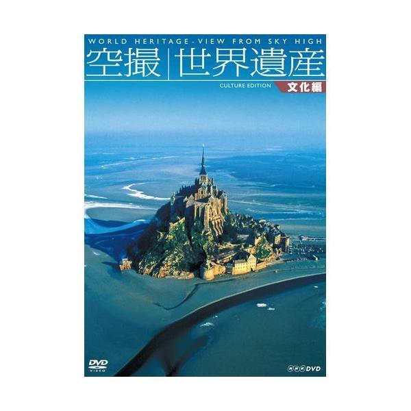 空撮 世界遺産 【文化編】
