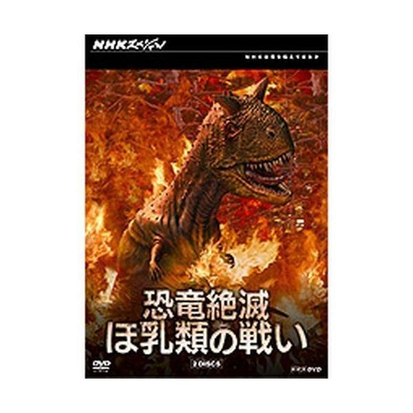 NHKスペシャル 恐竜絶滅 ほ乳類の戦い DVD-BOX 全2枚セット