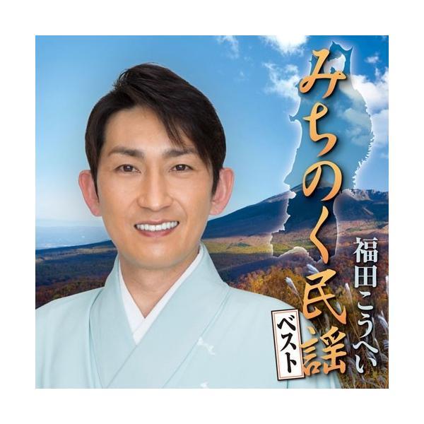 CD 福田こうへい みちのく民謡ベスト