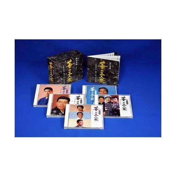 昭和演歌 華の三人衆 三橋美智也・春日八郎・村田英雄 CD-BOX 全5枚組