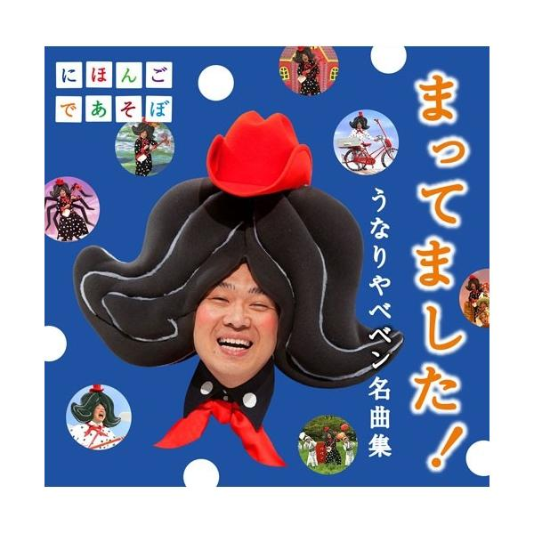 NHK にほんごであそぼ「まってました!」〜うなりやベベン 名曲集〜