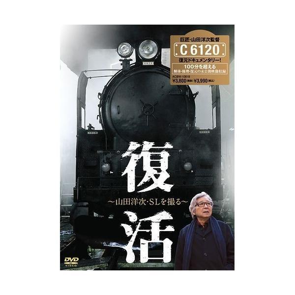 復活 〜山田洋次・SLを撮る〜