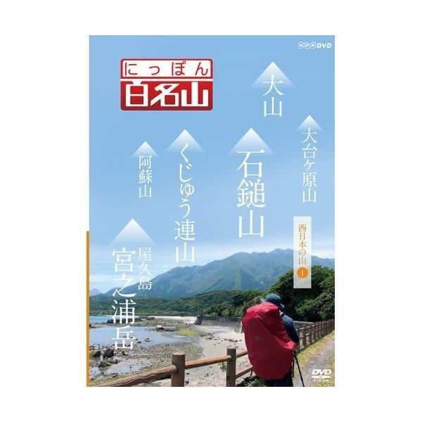 にっぽん百名山 西日本の山 I
