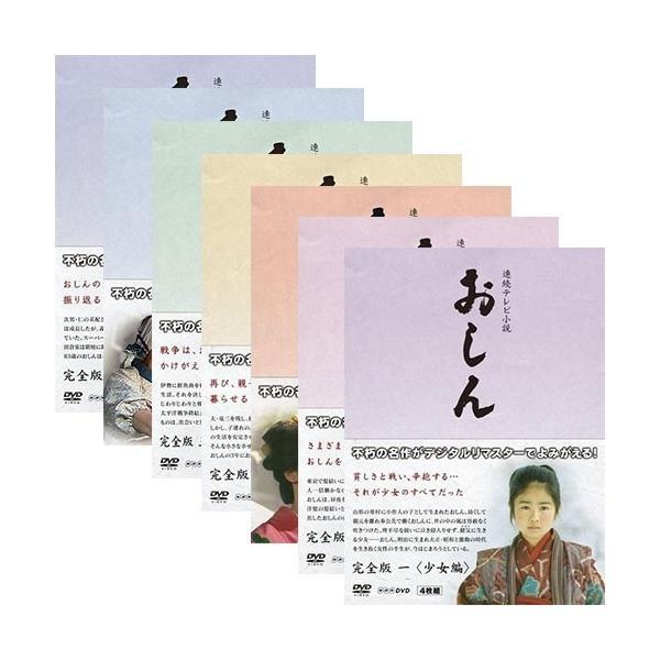 連続テレビ小説おしん完全版DVD全7巻セット