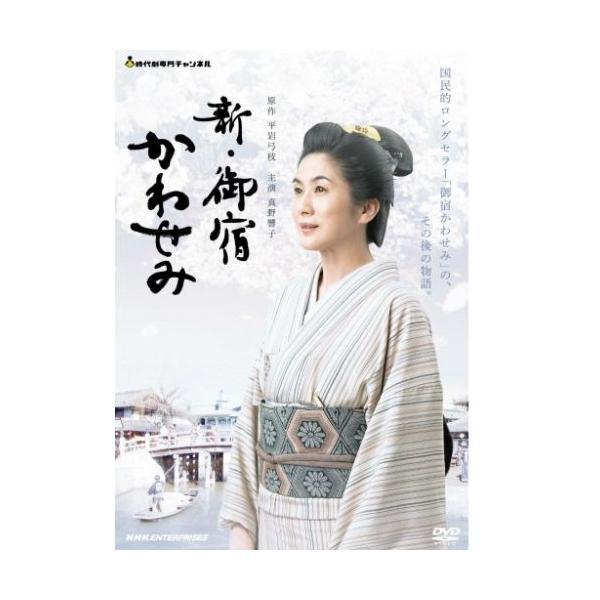 新・御宿かわせみ DVD
