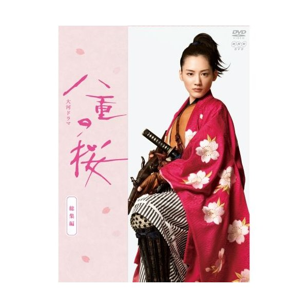 大河ドラマ 八重の桜 総集編 DVD-BOX 全2枚セット DVD