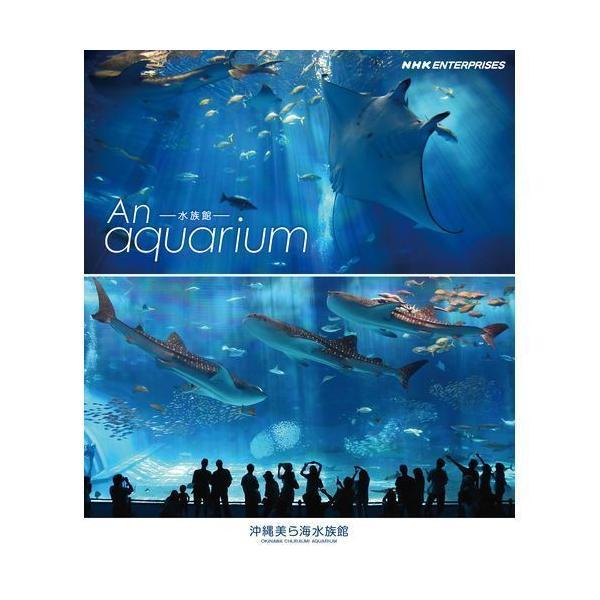 水族館 ―An Aquarium 〜沖縄美ら海水族館〜 ブルーレイ