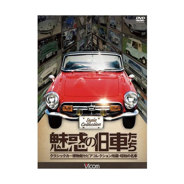 魅惑の旧車たち 〜クラシックカー博物館セピアコレクション所蔵・昭和の名車〜 DVD