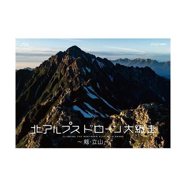 北アルプス ドローン大縦走 〜剱・立山〜 ブルーレイ