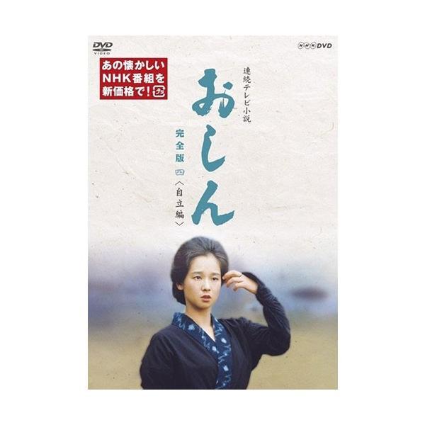 連続テレビ小説おしん完全版四自立編(新価格)〔デジタルリマスター〕DVD全5枚